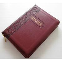 Біблія формат 045 zti бордо (троянди) українською