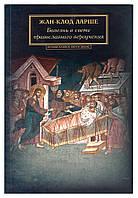Болезнь в свете православного вероучения. Жан-Клод Ларше, фото 1