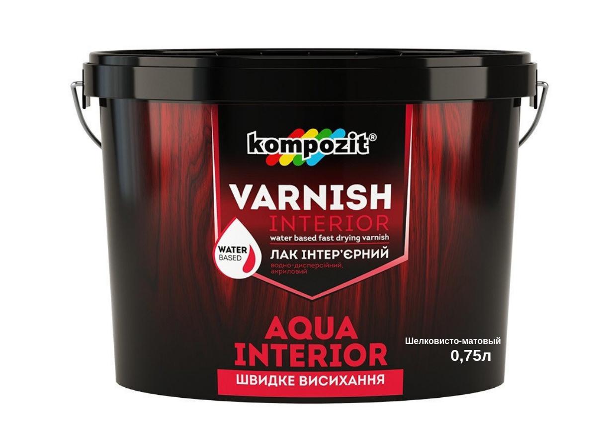 Акриловый интерьерный лак Kompozit Aqua Interior 0.75л (шелковисто-матовый)