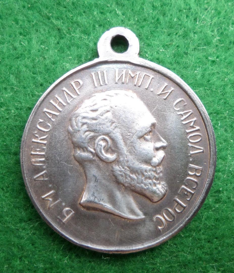 "Медаль ""За храбрость"" Александр III серебро"