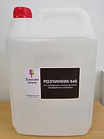 Растворитель 646  - 5л (канистра) для нитропродуктов и очистки инструмента