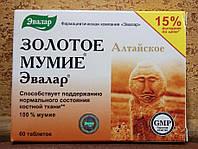 Мумие золотое 60 табл. алтайское очищенное - природная кладовая микроэлементов, восстановление костной ткани
