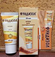 Фундизол 30 мл крем для ногтей и кожи, грибковая инфекция, трещины, натоптыши, мозоли, запах ног, ногти, кожа!