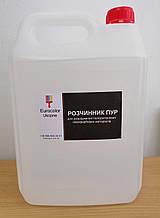Растворитель ПУР (бутилацетат) 5л (канистра) - для полиуретановых грунтов, лаков, эмалей, красителей