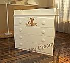Детский пеленальный комод My Mammy белый с 3D декором, фото 8