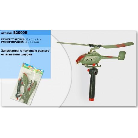 Вертолет запускалка, B2000