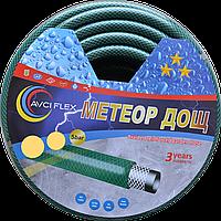 Шланг поливочный Avci Flex Метеор Дощ 19 мм бухта 20м