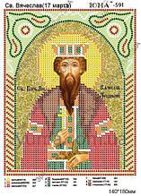 Схема для вышивки бисером Св. Вячеслав (17 марта) А5 ЮМА-591