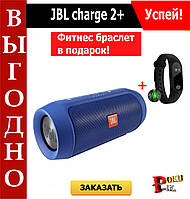 Портативная колонка в стиле Jbl charge 2+ фитнес браслет в подарок