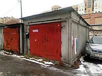 Железо-бетонные гаражи