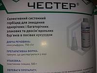 Системный гербицид на Кукурузу Честер аналог Торпеда никосульфурон 750 г/кг. Банка 0,5кг на 10 га Бест (Best)