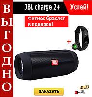 Портативная колонка в стиле Jbl charge 2 + фитнес браслет в подарок