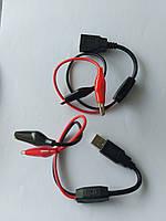 Переходник USB папа+мама - зажимы крокодилы для USB тестера