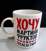 Чашка с прикольной надписью