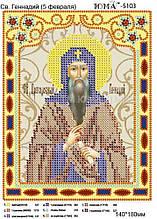 Схема для вышивки бисером Св. Геннадий (5 февраля) А5 ЮМА-5103