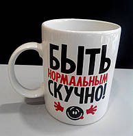 Чашка с надписью
