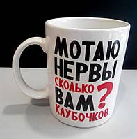 Чашка с надписью - приколом