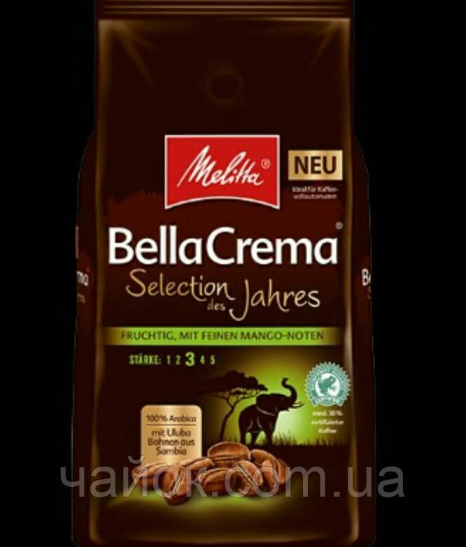 Кофе Melitta Bella Crema Selection des Jahres в зернах 1 кг
