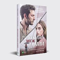 Книга роман Дружина між нами Гріг Гендрікс, Сара Пекканен