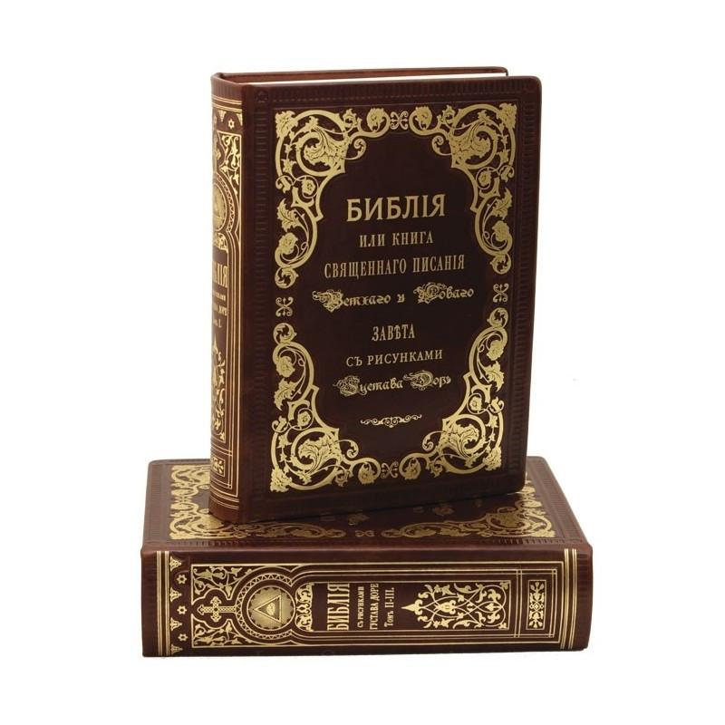 Библия или книга священного писания с гравюрами Гюстава Доре в кожаном переплете (2 тома)