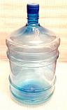Бутыль пластиковый ПЭТ для питьевой воды, объем 18,9 литров, фото 3
