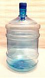 Бутыль пластиковый ПЭТ для питьевой воды, объем 18,9 литров, фото 4