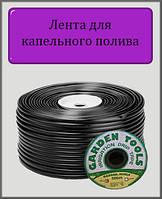 Лента для капельного полива 20 см (Бухта 200 м) щелевая