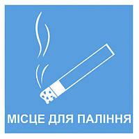 """Наклейка """"Место для курения"""""""