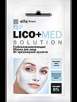 Глубокоувлажняющая маска  для лица от чрезмерной сухости Lico-Med Elfa Pharm