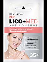 Омолаживающая маска для шеи и зоны декольте 35+ Lico-Med Elfa Pharm