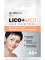 Маска для лица и шеи Питание и восстановление  45+ Lico-Med Elfa Pharm