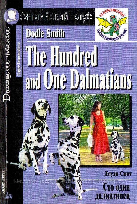 Dodie Smith / Доуди Смит. Сто один далматинец / The Hundred and One Dalmatians