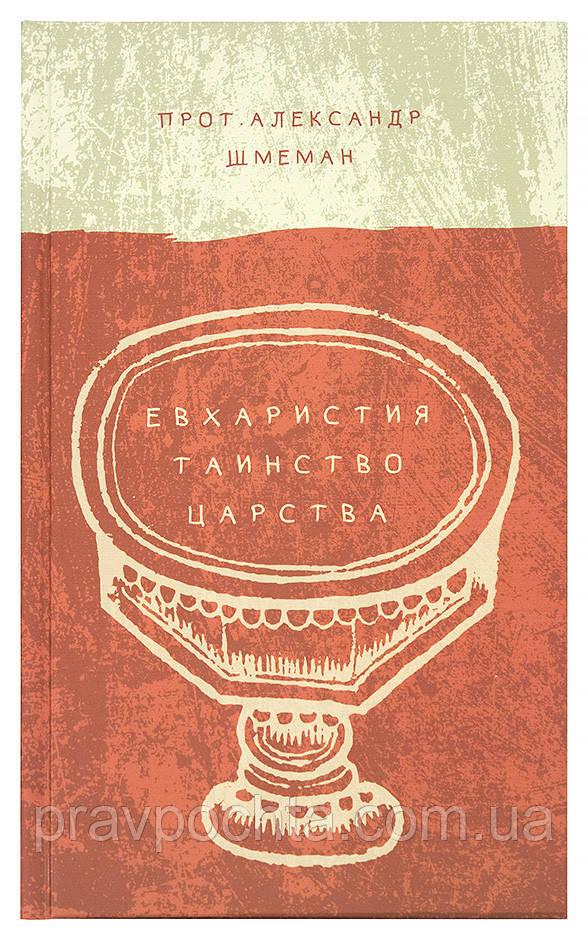 Евхаристия. Таинство Царства. Протопресвитер Александр Шмеман
