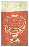 Евхаристия. Таинство Царства. Протопресвитер Александр Шмеман, фото 1
