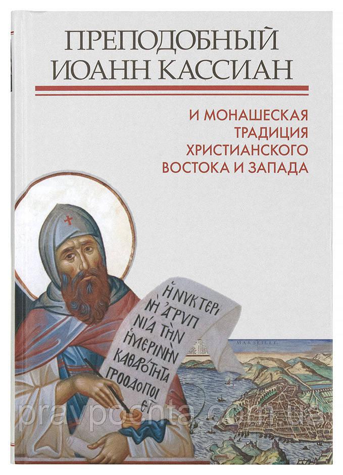 Преподобный Иоанн Кассиан и монашеская традиция христианского Востока и Запада. Митрополит Иларион (Алфеев)
