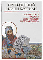 Преподобный Иоанн Кассиан и монашеская традиция христианского Востока и Запада. Митрополит Иларион (Алфеев), фото 1