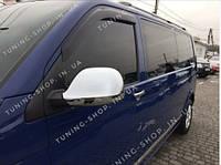 Накладки на зеркала заднего вида Volkswagen T5 2010-2015 Турецкая сталь