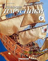 """Журнал """"Великие Парусники: Сан Джованни Батиста"""" издательства DeAGOSTINI №6"""