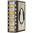 Требник Перта Могили в шкіряній палітурці з накладками з патинованого срібла і золота, фото 2
