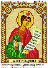 Схема для вышивки бисером Св. пророк Даниил (30 декабря) А5 ЮМА-546