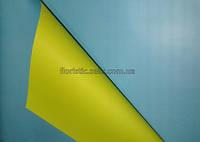 Упаковочная пленка двухсторонняя, желто-голубая