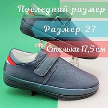 Детские мокасины туфли для мальчиков Tom.m размер 27