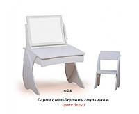 Парта со стульчиком и мольбертом Умница (белый) Вальтер-С