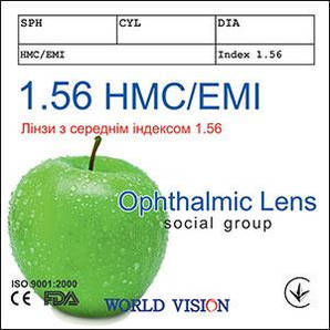 Линзы Vision СОЦИАЛЬНЫЕ 1,56 HMC+EMI