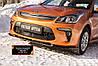 Защитная сетка решетки переднего бампера KIA Rio IV 2017+ г.в. Киа Рио