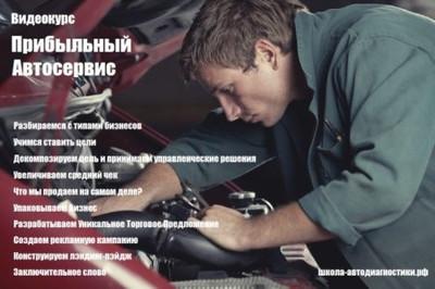 Алексей Пахомов | Прибыльный автосервис (2015) PCRec [H.264/720p]