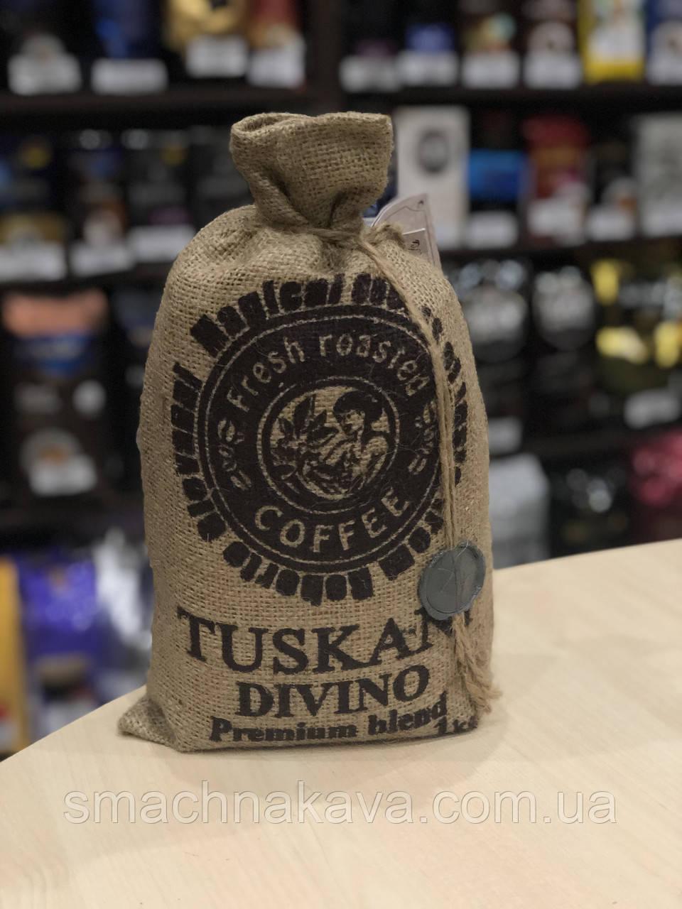 Кофе в зернах Tuskani Divino