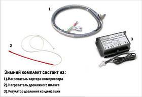 Зимний комплект для кондиционера UKR