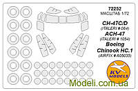 Маска для модели самолетов CH-47C/D/ACH-47/Boeing Chinook HC.1