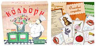 Вкусные цвета - кулинарная настольная игра 2-6 человек от 8 лет, Украина Ариал20540